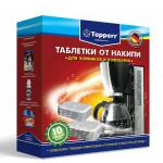 Topperr 3043 таблетки от накипи