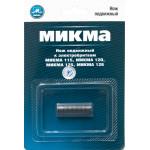 нож подвижный Микма-115,120,125,126