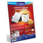 Topperr FF1 комплект фильтров для фритюрниц