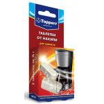 Topperr 3033 таблетки от накипи