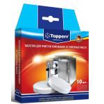 Topperr 3037 таблетки для чистки к/машин от масел